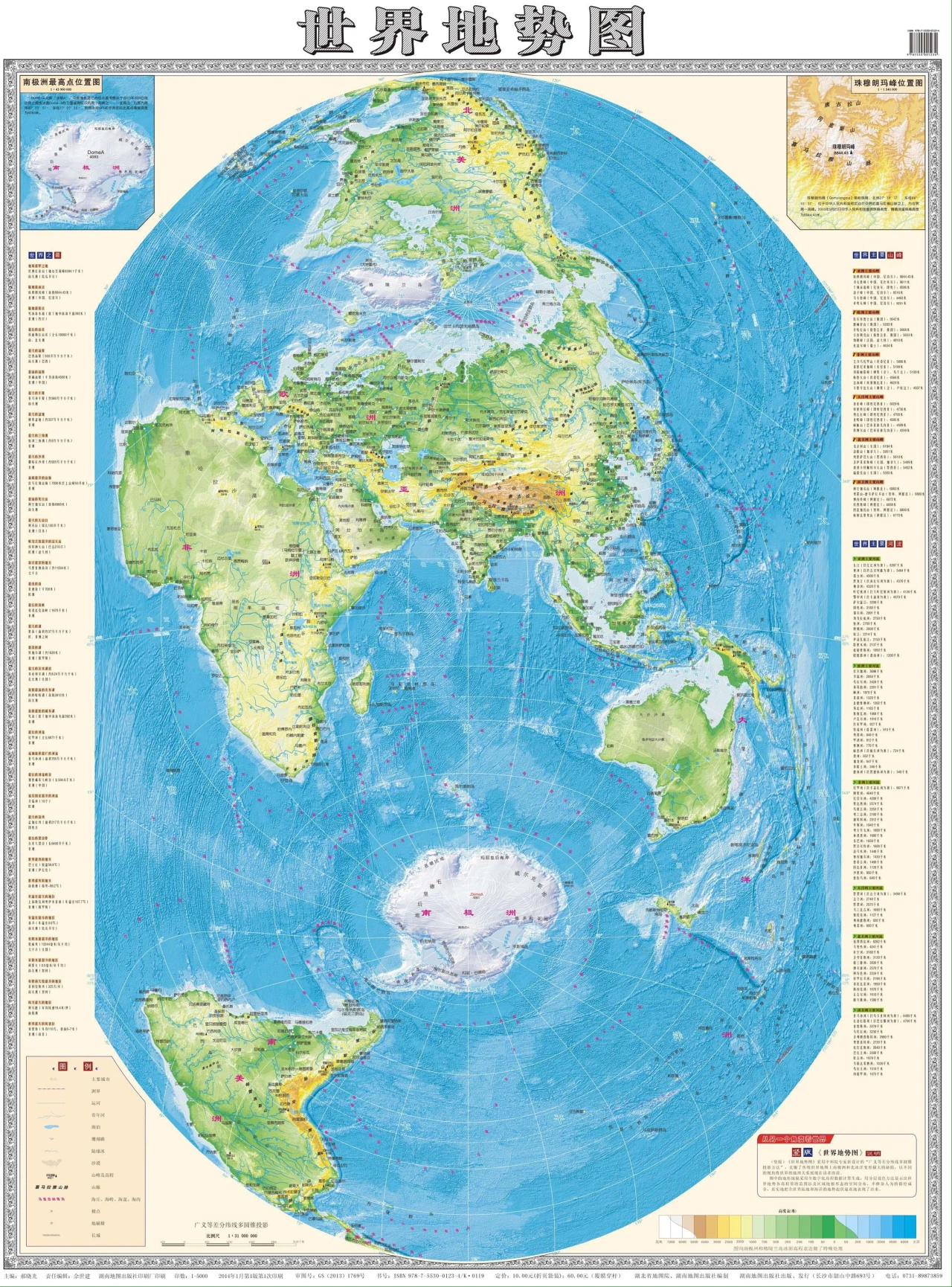 Chinese vertical world map, April 2017 © Hao Xiaoguang